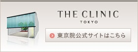 THE CLINIC(ザ・クリニック)東京院 公式サイト TOP