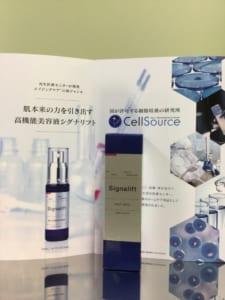 幹細胞美容液「シグナリフト」