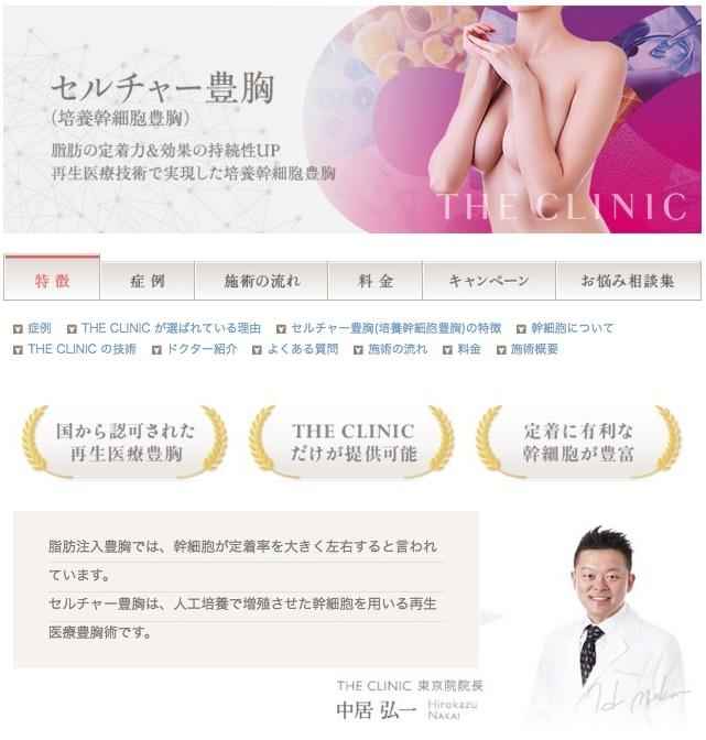 セルチャー豊胸(培養幹細胞豊胸)に関するページ