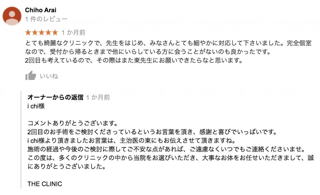 ザクリニック東京院の口コミ